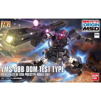 (HG) Gundam Model Kit - Dom Test Prototype 1/144