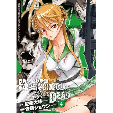 Manga:  Highschool of the Dead (Color Edition), Vol. 4