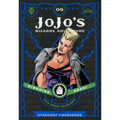 Манга: JoJo`s Bizarre Adventure Part 3 Stardust Crusaders, Vol. 9