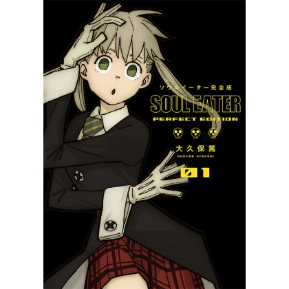 Манга: Soul Eater The Perfect Edition vol.1