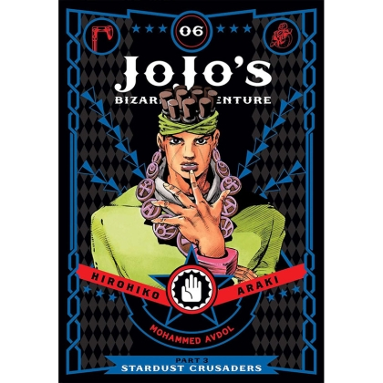 Манга: JoJo`s Bizarre Adventure Part 3 Stardust Crusaders, Vol. 6