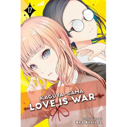 Манга: Kaguya-sama Love is War Vol. 17