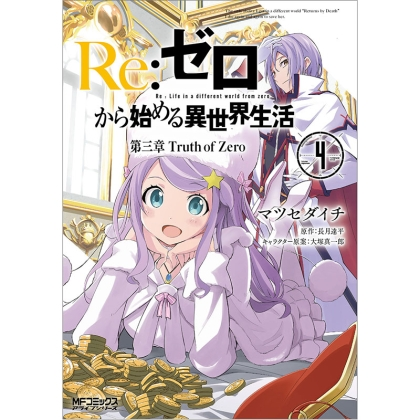 Манга: Re:ZERO -Starting Life in Another World-, Chapter 3: Truth of Zero, Vol. 4